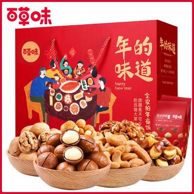 百草味 堅果大禮包1388g/8袋裝(全家的年夜飯) 每日堅果混合干果零食送禮盒拼購