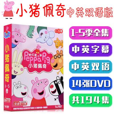 小猪佩奇1-5季儿童中英文双语动画碟片DVD光盘粉红猪小妹高清全集