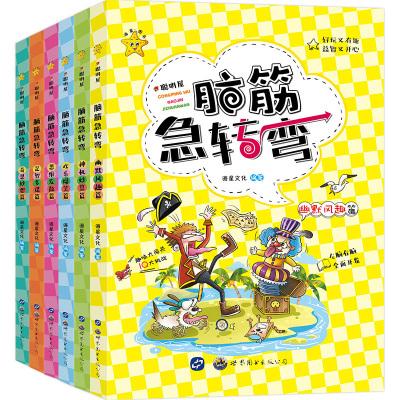 全套6册聪明屋 脑筋急转弯 儿童专注力训练思维游戏书大全集6-12岁小学生智力开书籍 儿童读物小学生课外阅读书籍专注力