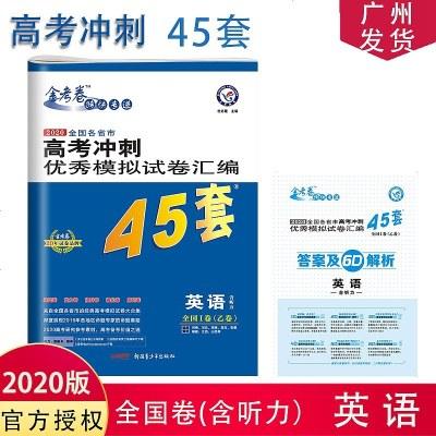 2020新版高考金考卷45套英语全国一卷金考卷特快专递全国各省市高考冲刺优秀模拟试卷汇编2020高考金考卷英语高中英语