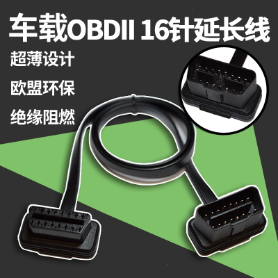 閃電客 汽車obd行車電腦延長線obd檢測儀擴展線16針芯obd2延長線一拖二線 一分二延長線