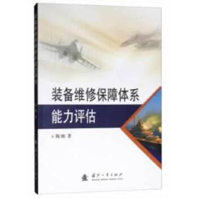 正版書籍 裝備維修保障體系能力評估 9787118116694 國防工業出版社