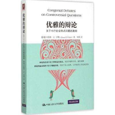 正版 优雅的辩论 (美)布鲁斯·N·沃勒(Bruce N.Waller) 著;杨悦 译 中国人民大学出版社 978730
