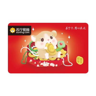 【苏宁卡】鼠年生肖卡II(电子卡)