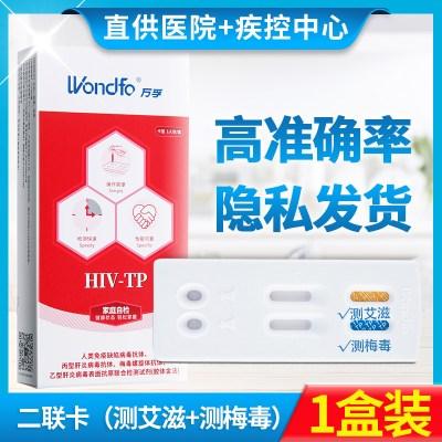 萬孚 艾滋+梅毒檢測試紙 hiv試紙血液唾液艾滋梅毒檢測醫用正品