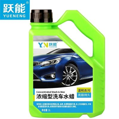 YN躍能 汽車洗車水蠟 香波洗車 泡沫劑汽車漆面清洗專用檫車工具高泡強力去嘖 去污清潔用品 濃縮洗車液 大容量1升裝