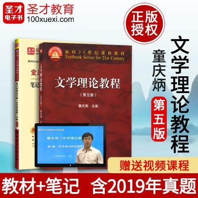 2本套装 童庆炳文学理论教程 第5版 教材+文学理论教程 (第五版)修订版笔记和课后习题含考研真题详解 含2019年