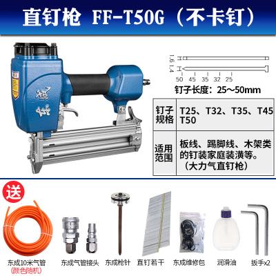 气钉钢钉码钉直钉蚊钉气动射钉F30F50木工工具 【直钉枪】FF-T50G(枪嘴分离)东成