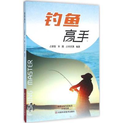 正版 钓鱼高手 占家智,羊茜,占羊庆潇 编著 河南科学技术出版社 9787534980534 书籍