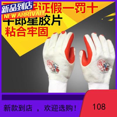 正品牛郎星勞保手套浸掛膠片膠皮耐磨耐用工人防護 12雙商品由多個顏色 尺碼 規格拍下請備注或聯系在線客服咨詢