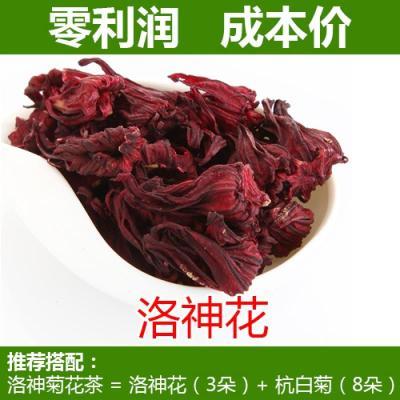 新貨 農產品 洛神花 玫瑰茄 50g