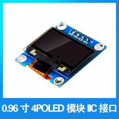 阿斯卡利(ASCARI)0.96寸 蓝色 白色蓝双色 IIC通信 小OLED显示屏???51单片机 蓝色