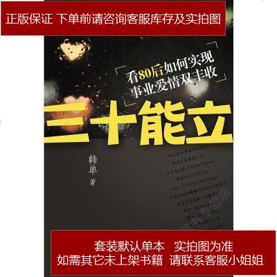 三十能立 韩单 机械工业出版社 9787111311744