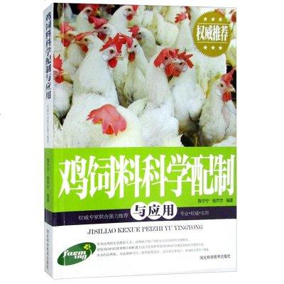正版包邮 鸡饲料科学配置 农册养殖读物书籍图文版科学致富养殖农村安全生产农业技术提升训练
