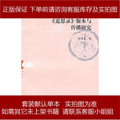 《近思錄》版與傳播研究 程水龍 上海古籍出版社 9787532549436