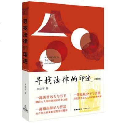 正版    【成新】寻找法律的印迹(第三版)9787519703394余定宇,法律出版社放心购买