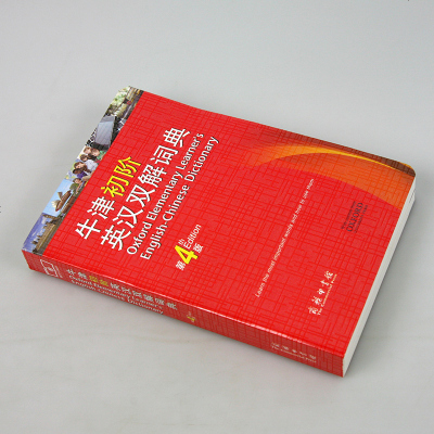 正版   牛津初階英漢雙解詞典 第4版 牛津初階英漢雙語詞典 自學入英語字典 英漢漢英雙解工具書英語大小字詞典 商