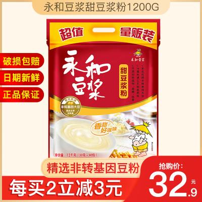 永和豆浆豆奶豆浆粉营养早餐速溶青少年冲饮品甜豆浆粉1200g/袋 量贩大袋实惠装