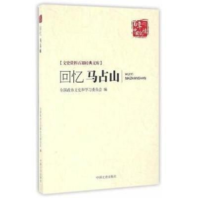 正版書籍 回憶馬占山(文史資料百部經典文庫) 9787503480294 中國文史出版