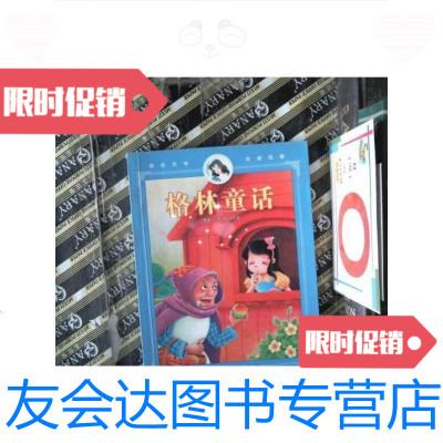 【二手9成新】格林童話 9787505608603