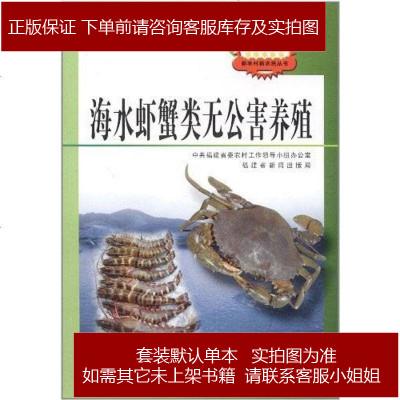 海水虾蟹类无公害养殖 本社 福建科学技术出版社 9787533528485