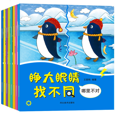 全8册 睁大眼睛找不同 儿童书籍3-6对益智游戏思维专注力训练书 幼儿隐藏的图画捉迷藏趣味找茬图书 宝宝左右脑全脑开