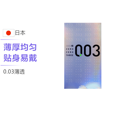 【003白金版】okamoto 冈本 003白金版贴合超薄避孕套 12个/盒 日本进口 岡本超薄款