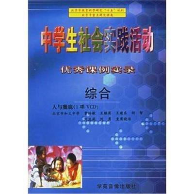 中学生综合实践的基本理论与活动设计(42VCD) 9787880501438