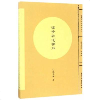 0905海清轉道禪師
