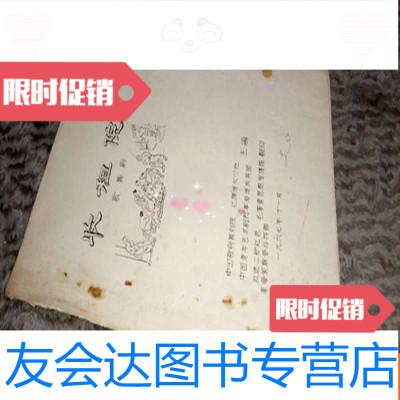 【二手9成新】收租院(歌舞劇)油印本 9783545421743