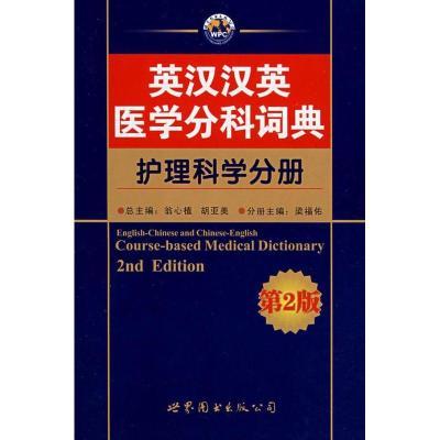 英漢漢英醫學分科詞典 護理科學分冊 D2版9787506237895世界圖書出版公司