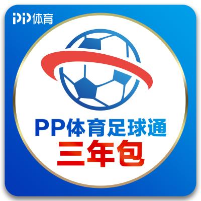 PP體育足球通會員三年包TC-—全端暢享英超/意甲/德甲/法甲/中超等精彩賽事