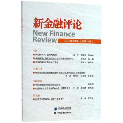 TSY1新金融评论(2018年.D1期:总D33期)