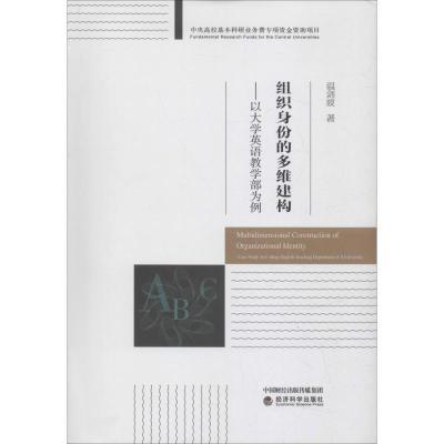 組織身份的多維建構——以大學英語教學部為例9787514194692經濟科學出版社溫劍波