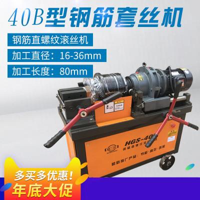 钢筋套丝机 电动套丝机钢筋直螺纹滚丝 直螺纹剥丝建筑机械滚丝机 400B升级款(整机带配件)
