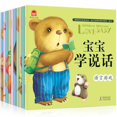 语言启蒙 宝宝学说话全套10册儿童书籍0-3岁绘本 早教书 幼儿图书看图识字认知书 益智亲子故事书 婴儿绘本1-2岁 小