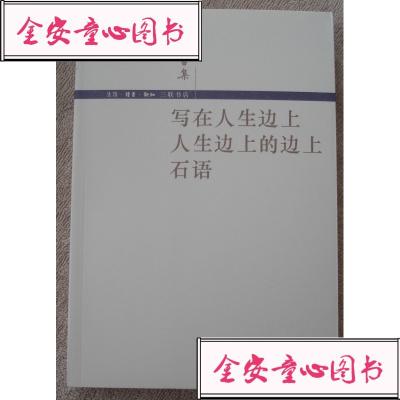 【单册】钱钟书集 写在人生边上 人生边上的边上 石语 三联书店 钱钟书著