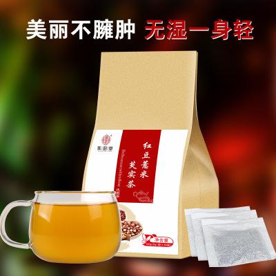 譙韻堂紅豆薏米芡實茶袋泡茶赤小豆薏米茶養生茶30小包共150g