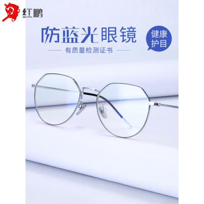 【廠家直供】抗疲勞防藍光防輻射眼鏡看電腦保護眼睛鏡框男潮變色護眼平光鏡平面無度數眼睛女防輻射眼鏡瑞希羅