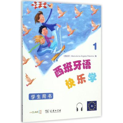西班牙語快樂學(學生用書1)
