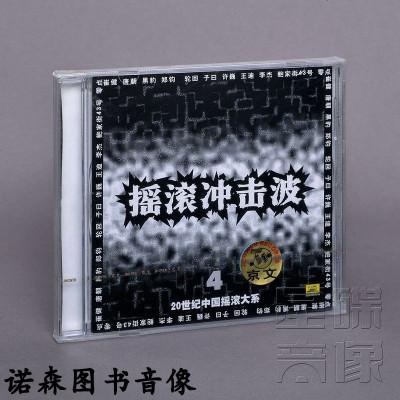 【正版】20世紀中國搖滾大系:搖滾沖擊波4 唱片 CD