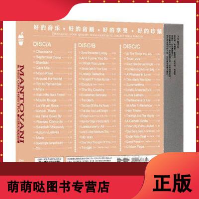 曼托瓦尼樂團輕音樂正版車載碟片汽車音樂黑膠光盤cd無損音質唱片
