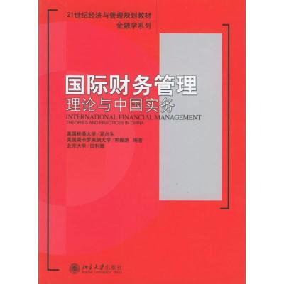 TSY1國際財務管理:理論與中國實務/21世紀經濟與管理規劃教材金融學系列
