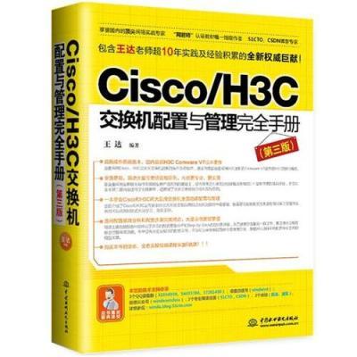 Cisco/H3C交換機配置與管理完全手冊(第三版)