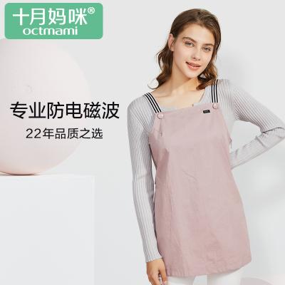 十月媽咪(octmami)金屬纖維背心款防輻射服
