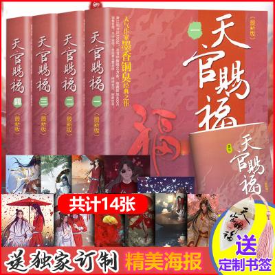新版天官賜福小說正版全套 耽美小說全1234共計4本墨香銅臭完整無刪減番外圖書 天官賜福全套4本
