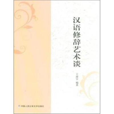 正版書籍 漢語修辭藝術談 9787565323485 中國人民公安大學出版社