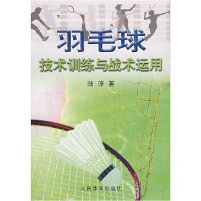 正版書籍 羽毛球技術訓練與戰術運用 9787500929130 人民體育出版社