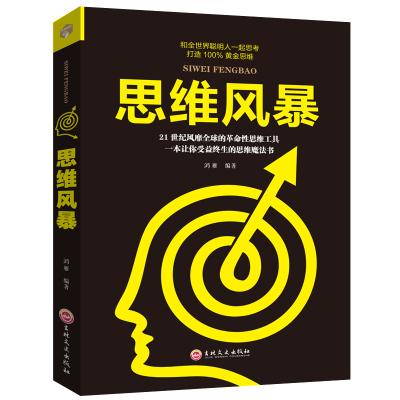 思维风暴 逻辑思维学智力开发脑力开发入门 励志书籍