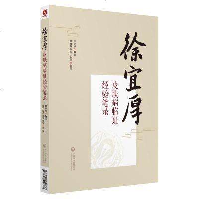 0905徐宜厚皮肤病临证经验笔录
